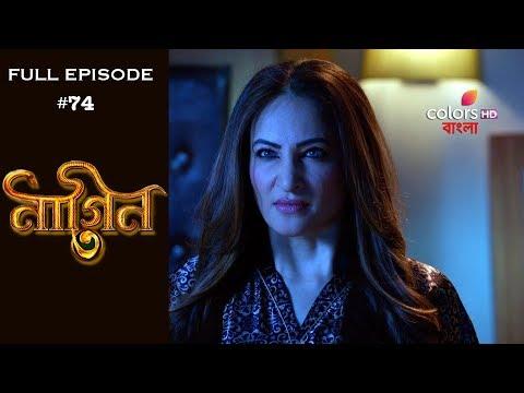 Naagin 3(Bengali) - 31st March 2019 - নাগিন ৩ - Full Episode