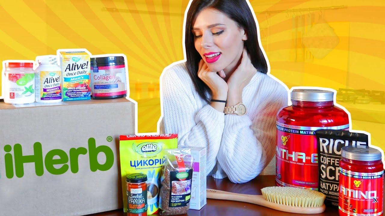 ФИТНЕС Покупки: Посылка с IHerb! Как выбрать Протеин? ПОЛЕЗНЫЕ Добавки