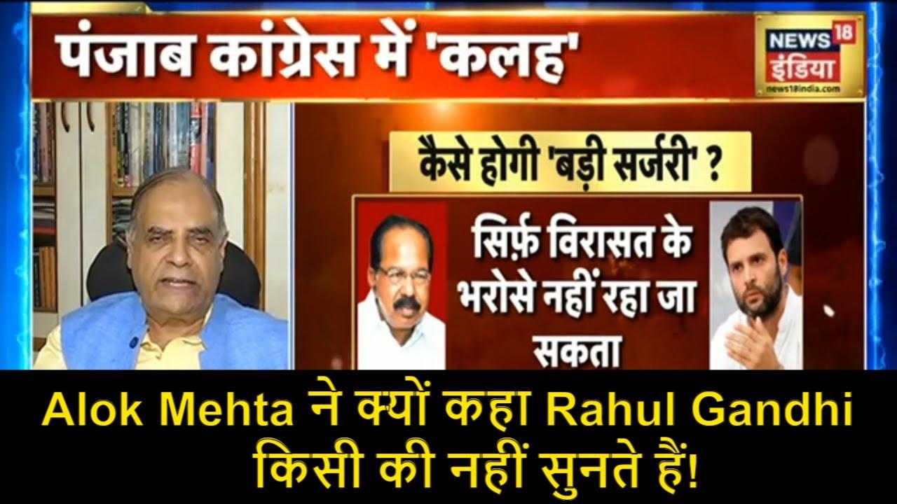 Alok Mehta ने क्यों कहा  Rahul Gandhi किसी की नहीं सुनते हैं!