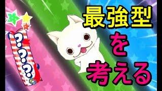 【妖怪ウォッチ3】ニャンクリエイト!ヒーラーはやっぱ無しだわ。性格が合わない! thumbnail
