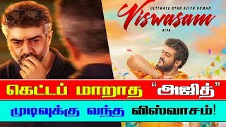 Ajith Can't Change, Viswasam Comes to End | Thala | Ajith