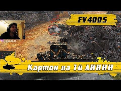 WoT Blitz - Врываюсь на врагов на картонном FV4005 ● ПТ-САУ как тяжелый ТАНК (WoTB)