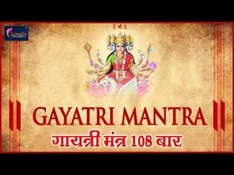 Gayatri Mantra ( 108 Peaceful Chants ) | MOST POWERFUL MANTRA|Setu Singh,Harsh Jha