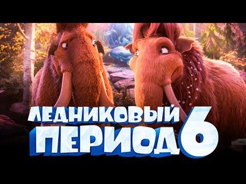 Ледниковый период 8 мультфильм