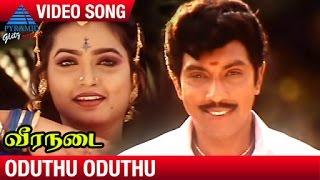 Veeranadai Tamil Movie Songs | Oduthu Oduthu Video Song | Sathyaraj | Khushboo