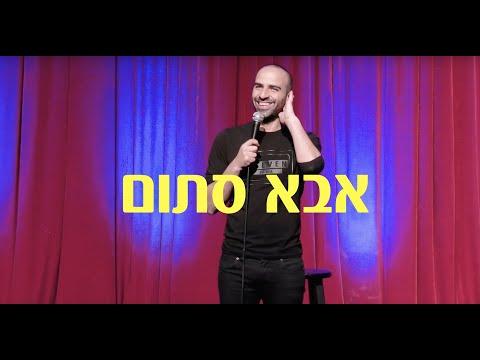 אסף מור יוסף | סטנד אפ 2 | אבא סתום