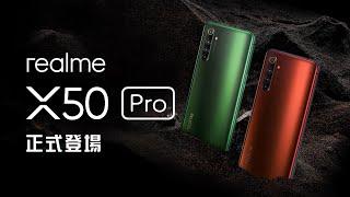 「邦尼LOOK」Realme X50 Pro 正式登場 發表會懶人包總整理(SnapDragon 865, 三星 90Hz Super AMOLED , LPDDR5 , 5G 值不值得買