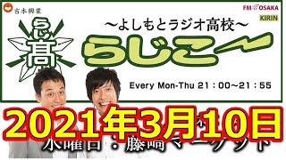 よしもとラジオ高校?らじこー 2021年3月10日 NMB48川上千尋 山本望叶 藤崎マーケット.