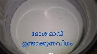 Dosa batter recipe in malayalamദശ മവ ഉണടകകനനവധ EP-63