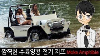 깜찍한 수륙양용 전기 지프 'Moke Amphibie Lazareth'-[스나이퍼 뉴스룸]