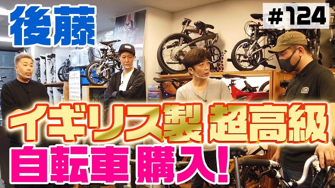 【新車購入】今度は後藤が超高級自転車を購入!【フットで8輪目】