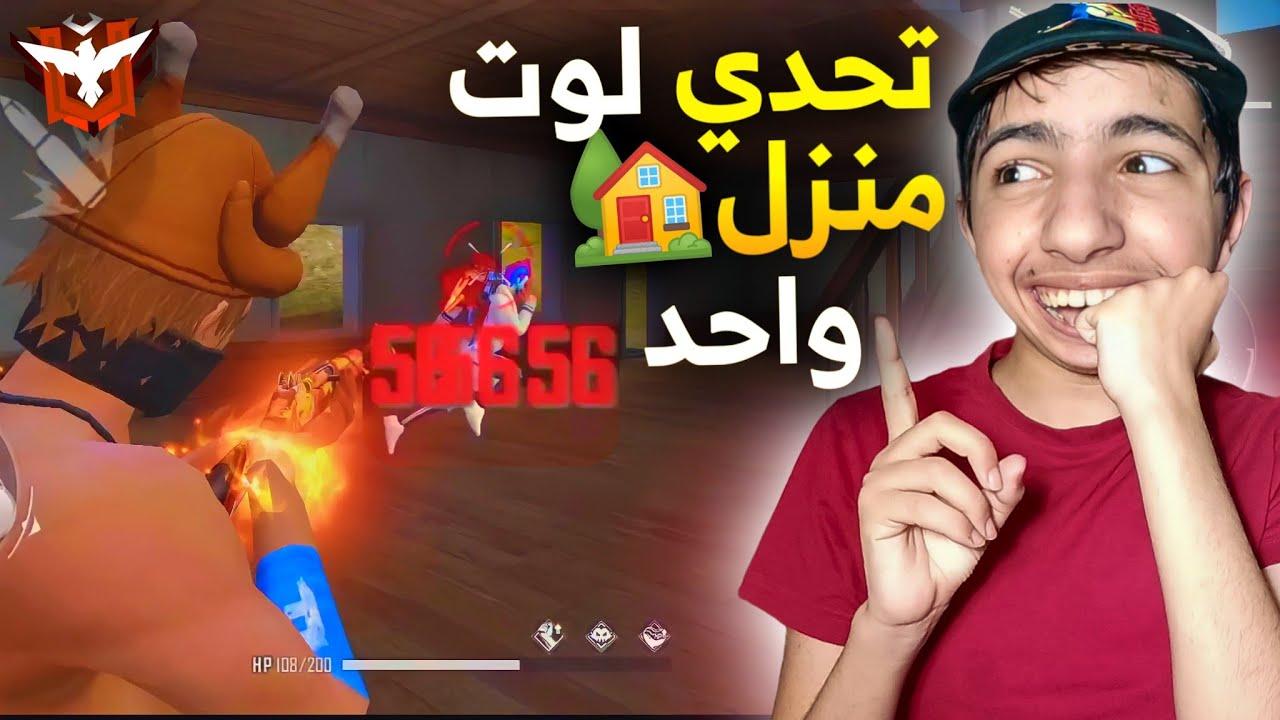 تحدي الفوز بلوت منزل🏠🔫واحد فقط..أصعب تحدي😡FREE FIRE CHALLENGE