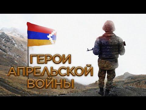 Герои апрельской войны (Памяти защитников Арцаха)