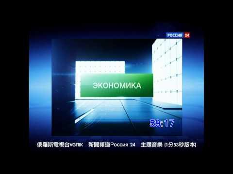 [1分53秒時計版本] 俄羅斯VGTRK新聞頻道「Россия 24」主題音樂