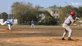 VL.ru - во Владивостоке проходит турнир Дальнего Востока по бейсболу среди мужских команд