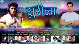 SUREELA LATEST UTTRAKHNDI SONG// SINGER BHAGAT SINGH PANWAR//PRESENT BY VIRAJ MUSIC TEAM 2018