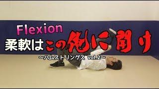 Flexion先生のストレッチ講座です⭐️ 続ける事で効果が増すそうなので コ...
