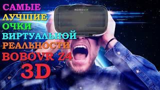 Самые лучшие очки виртуальной реальности BOBOVR Z4 3D