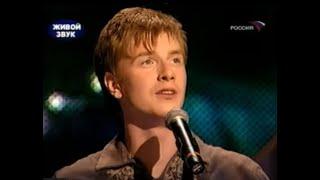 """Шестой концерт проекта """"Народный Артист""""(Любимые песни конкурсантов) 2003 год."""