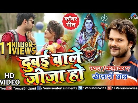 Khesari Lal Yadav का New बोलबम सुपरहिट #VIDEO SONG | Dubai Wale Jija Ho | Bhojpuri Kanwar Geet