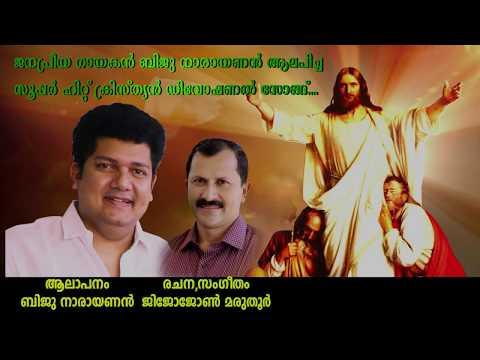 sNew Malayalam Christian devotional song/Biju Narayanan Hits songwargiya 1 new mix