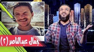 عبدالله الشريف | حلقة 35 | جمال عبدالناصر (٢) | الموسم الثاني