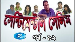 Sentimental Selim | Ep-92 | Bangla Serial Drama | Rtv