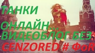 Танки Онлайн -Видеоблог БЕЗ ЦЕНЗУРЫ №4 Джигурда центровая...