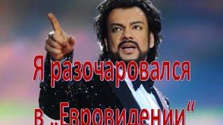 """Киркоров разочаровался в """"Евровидении""""   (23.02.2017)"""