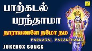 பாற்கடலிலேகோவிந்த நாமம் - Parkadalil Paranthaman | Srimannarayana Perumal Songs | Vijay Musicals