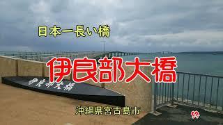 通行料金の要らない日本一長い橋と言えば沖縄県宮古島市の宮古島と伊良...