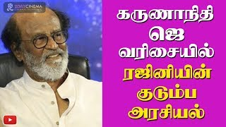 Rajini's family Politics in Karunanidhi and jaya's style - 2DAYCINEMA.COM