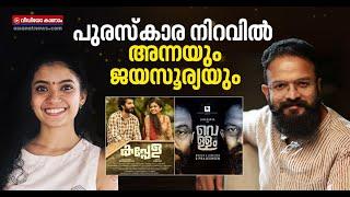 തിയറ്ററുകൾ തുറക്കാത്ത കാലത്തെ അവാർഡുകൾ ഈ ചിത്രങ്ങൾക്ക്...   Kerala State Film Awards 2020
