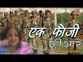 Suman - New Song 2017 | Ik Fauji Chhutti Aare - Ladies Lok Geet| Moxx Music | New Delhi, India