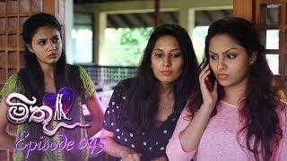 Mithu | Episode 45 - (2018-07-09) | ITN Thumbnail