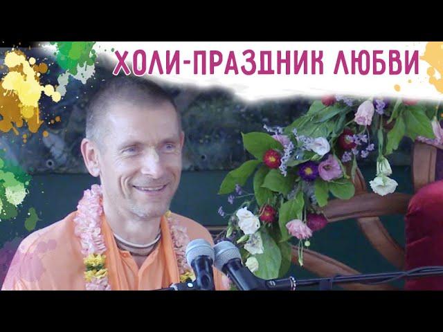 🎈Холи-праздник любви. Е.С. Ананда Вардхана Свами. Ретрит учеников БВГМ. Украина. 09.08.2021
