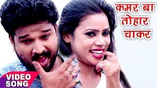 सुपरहिट लोकगीत 2017 - Ritesh Pandey - कमर बा तोहार चाकर - Bhojpuri Hit Songs