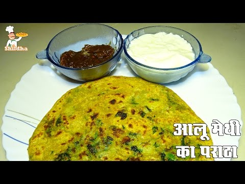 Aloo Methi Ka Paratha Recipe Video in Hindi (आलू मेथी का पराठा)