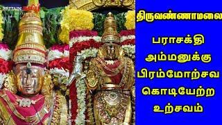 Thiruvannamalai | பராசக்தி அம்மனுக்கு பிரம்மோற்சவ கொடியேற்ற உற்சவம் | Britain Tamil Bakthi