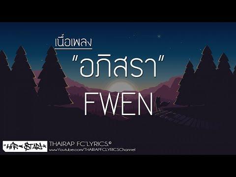 อภิสรา - FWEN (Prod.Caddy Beats) (เนื้อเพลง)