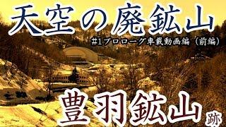 【天空の廃鉱山】#1豊羽鉱山跡  プロローグ車載動画編(前半)