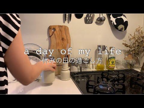 【暮らしvlog】アラフォー独身の休日の過ごし方