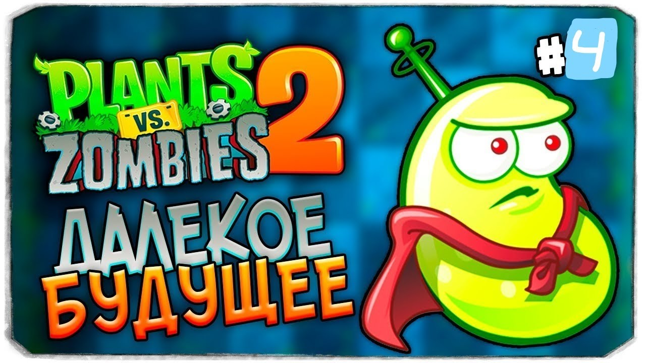 растения против зомби 2 apk