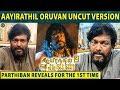 Aayirathil Oruvan Uncut Version-னை Online-ல Release பண்ணலாம்னு Plan பண்ணிருக்கோம் -Parthiban Reveals