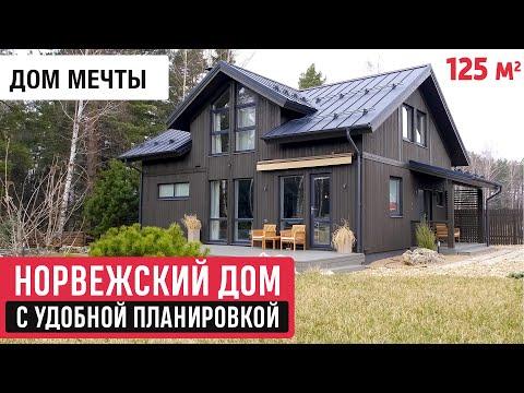 Красивый дом мечты в норвежском стиле/Обзор дома Сканди 161
