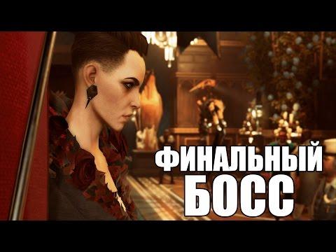 Dishonored 2 Прохождение на русском #26 ► ФИНАЛЬНЫЙ БОСС