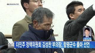 [광주뉴스] 더민주 정책위원회 김성찬 부의장, 함평군수…