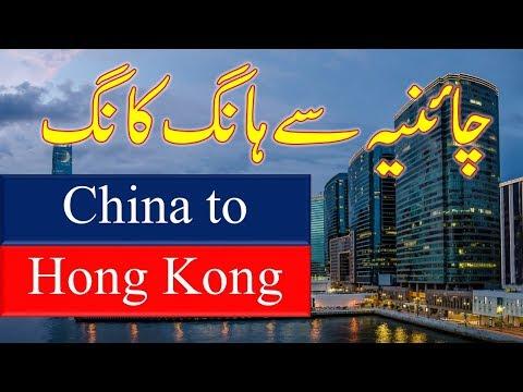 hong-kong-entry-from-mainland-china-in-legal-ways.