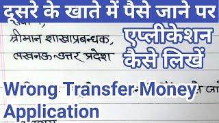 Letter to bank for wrong money transfer   letter to bank manager for wrong money transaction