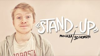 STAND-UP в МОСКВЕ (АНОНС)
